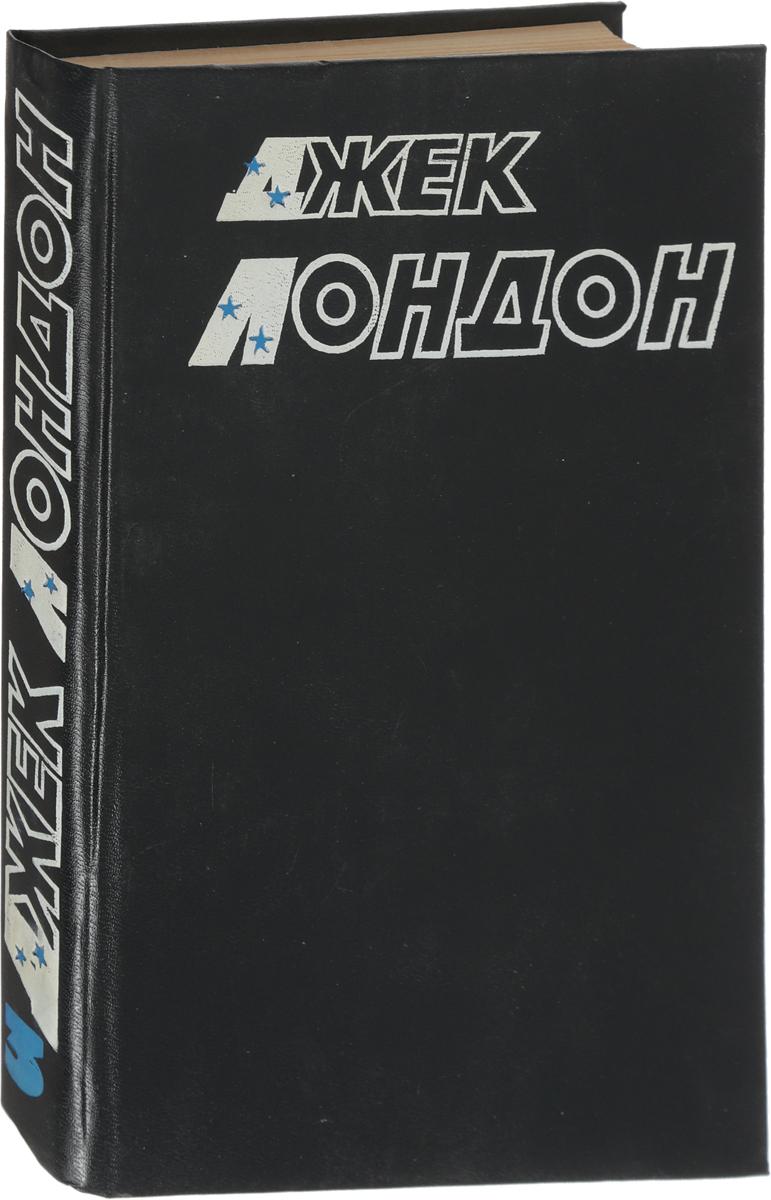 Джек Лондон Джек Лондон. Собрание сочинений в десяти томах. Том 3 цена