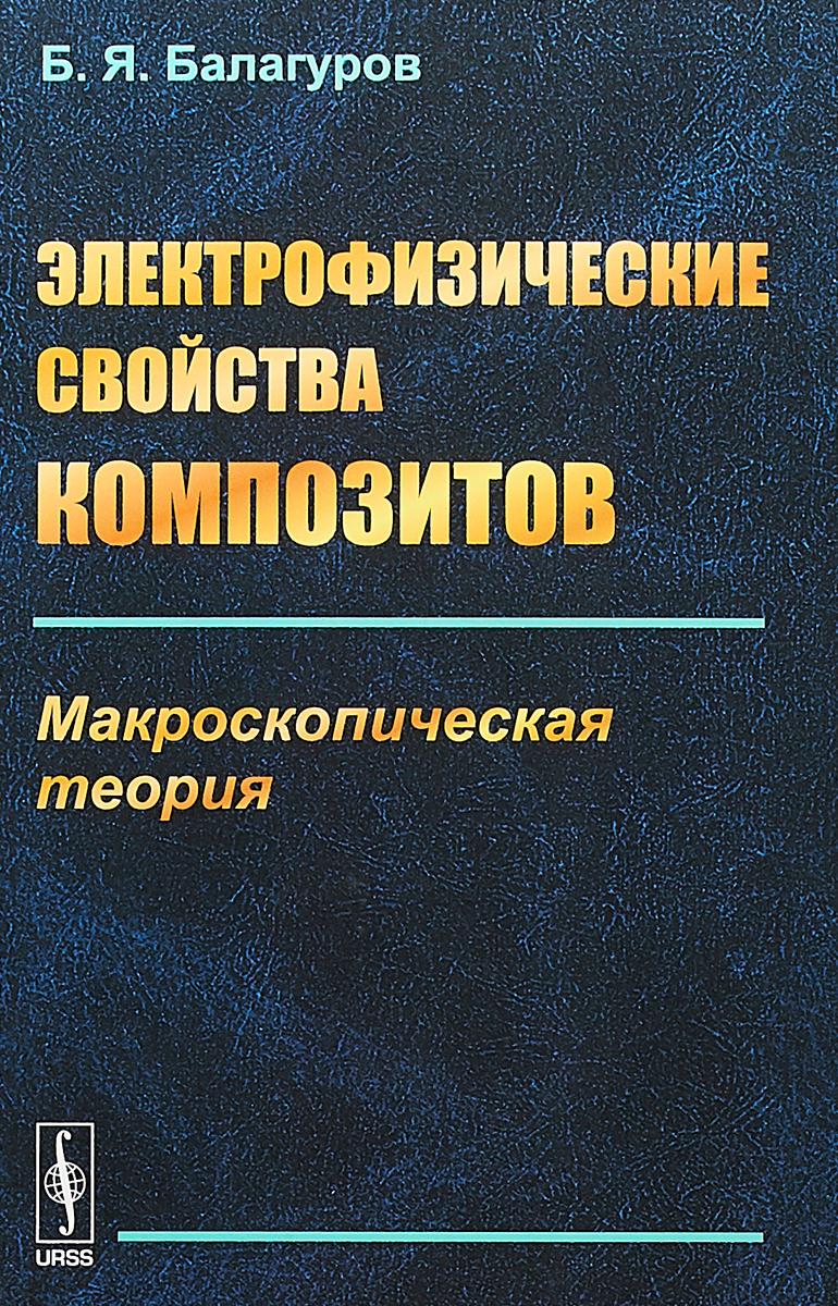 Борис Балагуров Электрофизические свойства композитов. Макроскопическая теория