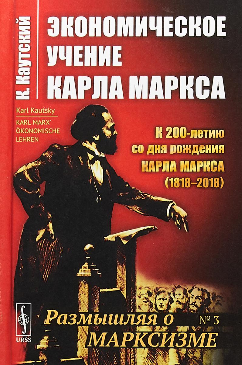 Карл Каутский Экономическое учение Карла Маркса неизвестный автор сапоги карла маркса