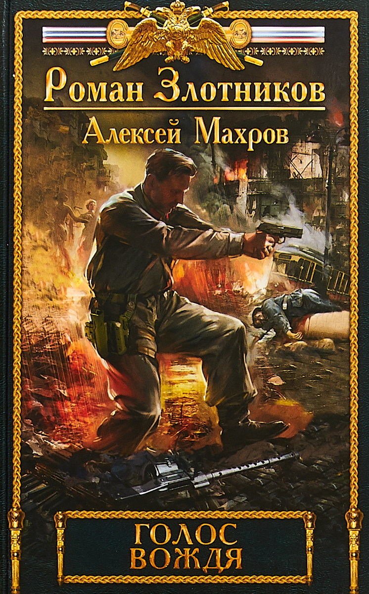 Роман Злотников, Алексей Махров Голос вождя