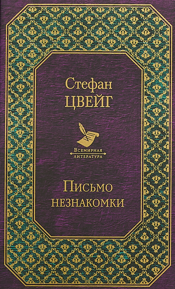 Цвейг Стефан Письмо незнакомки