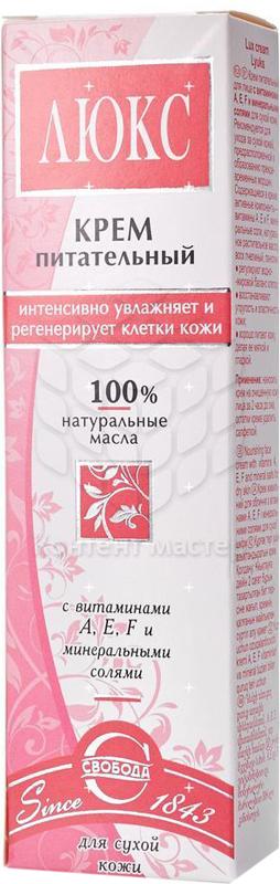 Свобода Крем для лица питательный Люкс, для сухой кожи с витаминами A, E, F и минеральными солями, 41 г Свобода