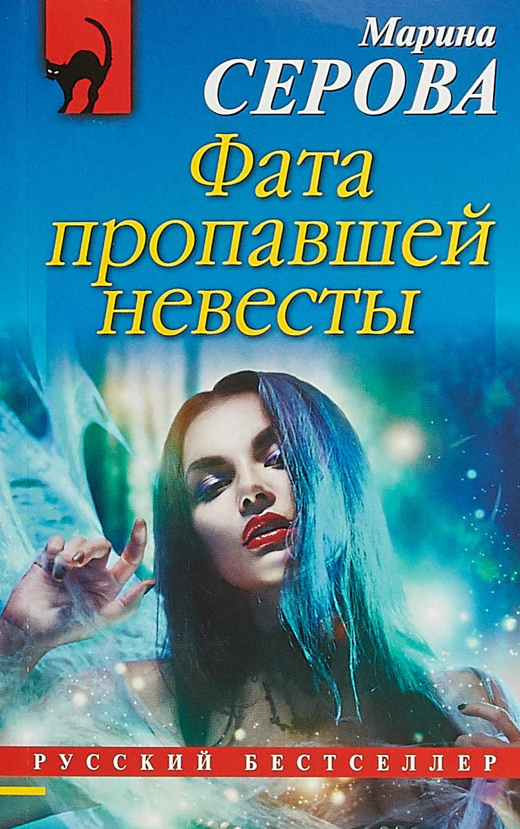 Серова Марина Сергеевна Фата пропавшей невесты