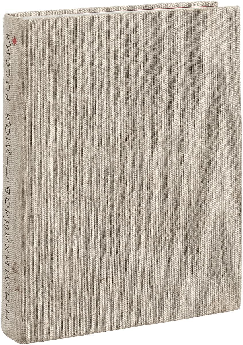 Моя Россия. В двух книгах. Книга 1. Российские просторы путешествие в страну поэзия в двух книгах книга 1