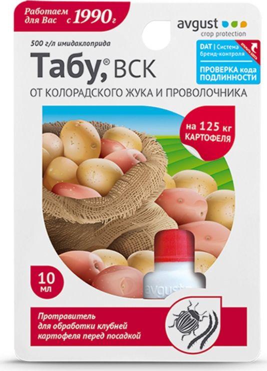 """Флакон для протравливания клубней картофеля Avgust """"Табу"""", ВСК, 10 мл"""