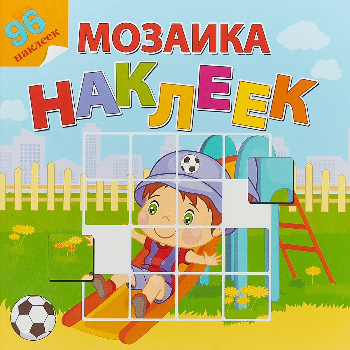 Мой любимый детский сад (+ наклейки) издательство аст мой ребенок с удовольствием ходит в детский сад а быкова