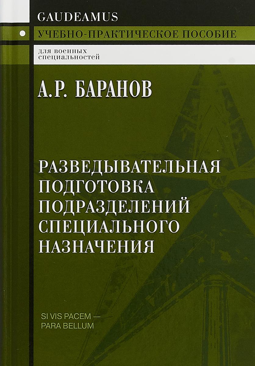 Разведывательная подготовка подразделений специального назначения, А. Р. Баранов