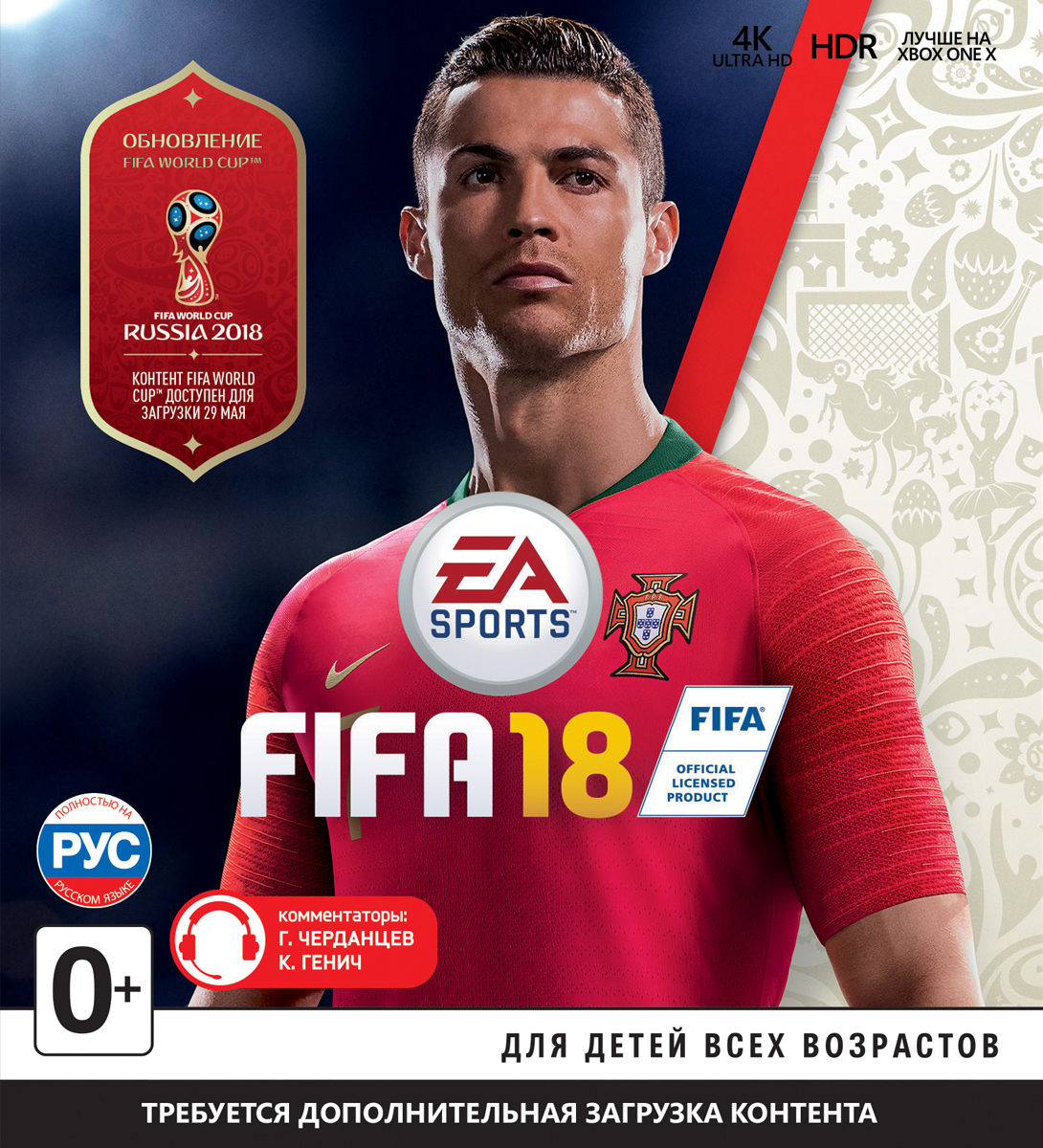 FIFA 18 (Xbox One) значок 2018 fifa world cup russia™ 2018 fifa world cup russia™ fi029dubags7
