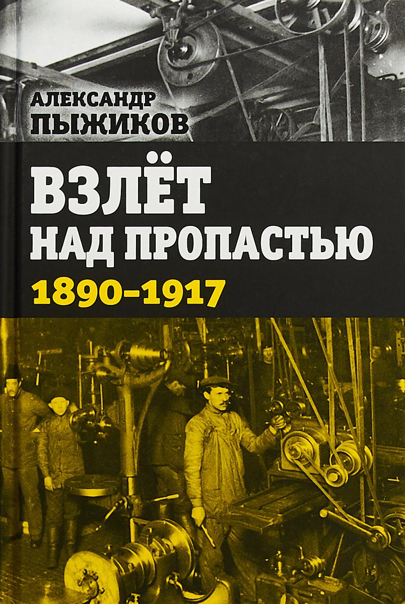 Александр Пыжиков Взлет над пропастью. 1890-1917 годы