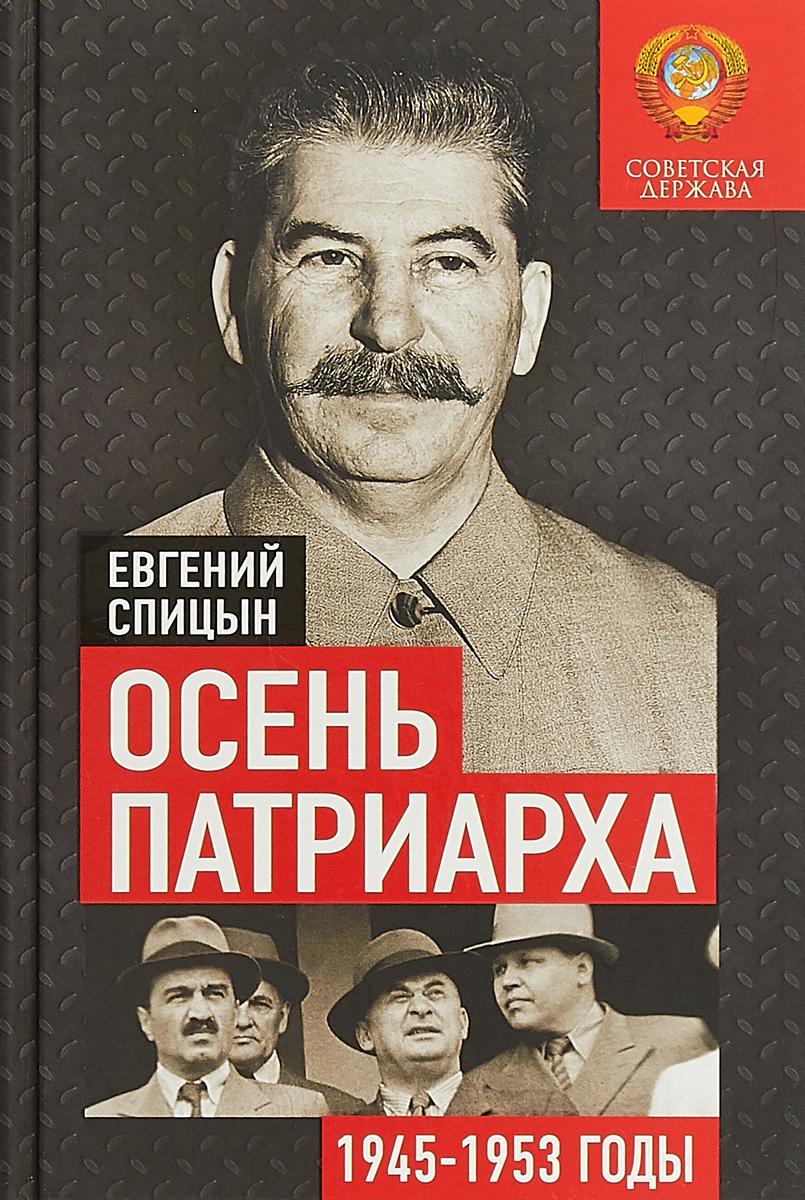 Евгений Спицын Осень Патриарха. Советская держава в 1945-1953 годах