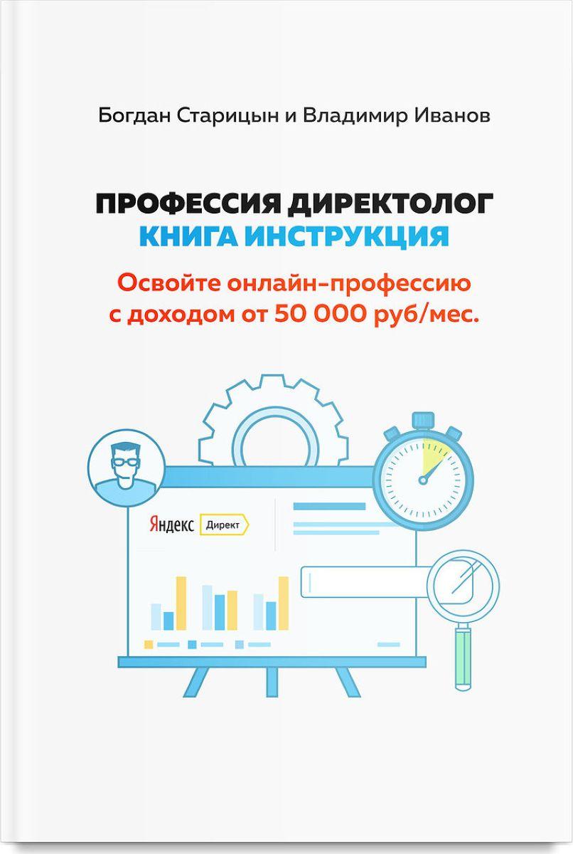 Профессия директолог. Освойте онлайн-профессию специалиста по рекламе с доходом от 50.000 рублей в месяц