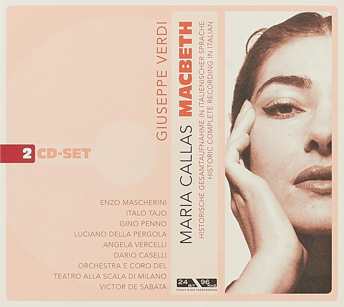 цена на Мария Каллас Maria Callas. Macbeth (2 CD)