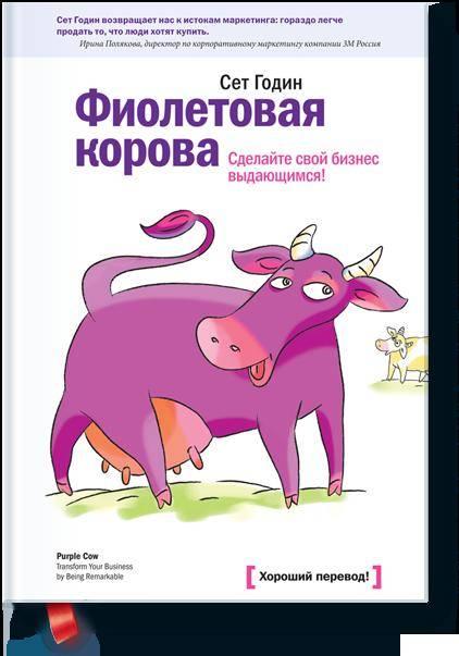 Сет Годин Фиолетовая корова. Сделайте свой бизнес выдающимся!