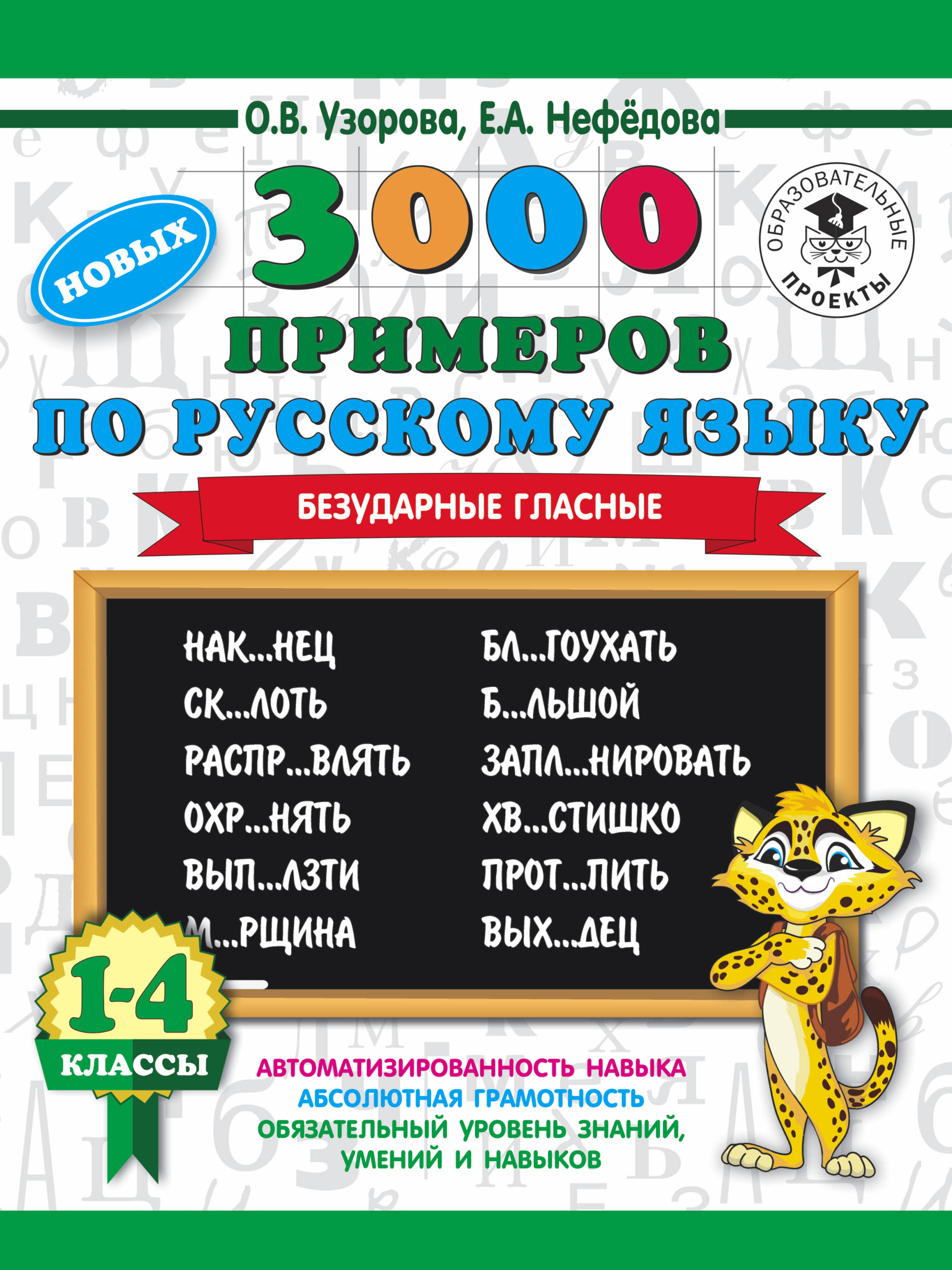 О. В. Узорова, Е. А. Нефедова 3000 примеров по русскому языку. 1-4 классы. Безударные гласные