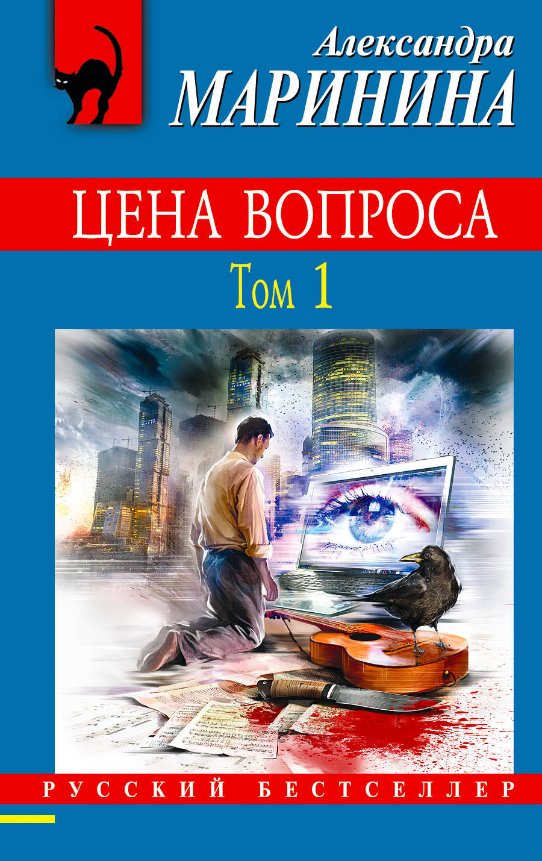 Александра Маринина Цена вопроса. В 2 томах. Том 1