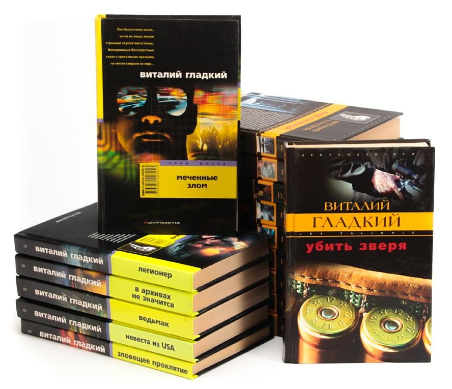 Виталий Гладкий Виталий Гладкий (комплект из 16 книг) виталий гладкий серия черная метка комплект из 3 книг