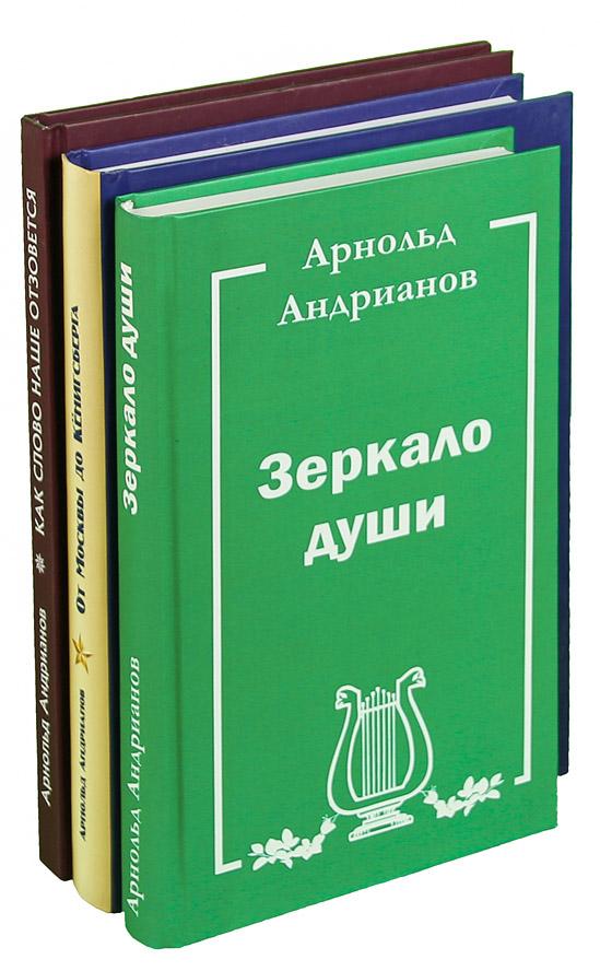 Арнольд Андрианов Арнольд Андрианов (комплект из 3 книг) а андрианов speechbook