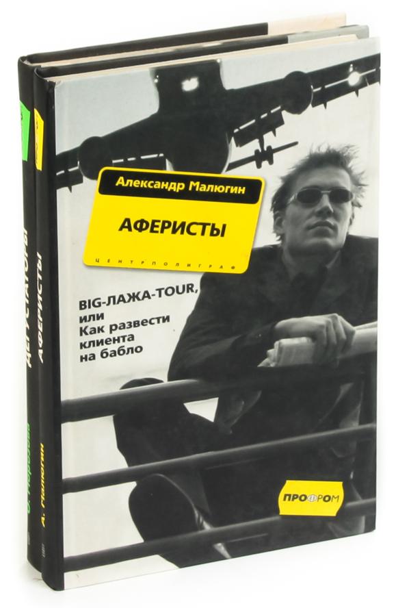 """Серия """"ПрофРом"""" (комплект из 2 книг)"""