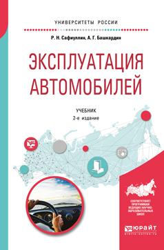 Р. Н. Сафиуллин, А. Г. Башкардин Эксплуатация автомобилей. Учебник цена