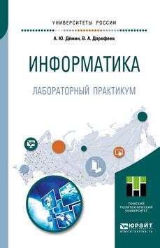 А. Ю. Демин, В. А. Дорофеев Информатика. Лабораторный практикум. Учебное пособие