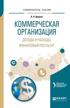В. Н. Дорман Коммерческая организация. Доходы и расходы, финансовый результат. Учебное пособие