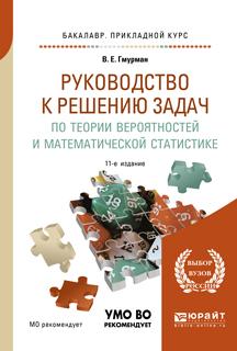 Книга решения задач по статистике все формулы по статистике для решения задач