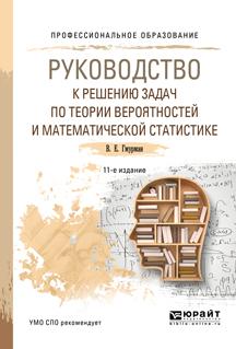 В. Е. Гмурман Руководство к решению задач по теории вероятностей и математической статистике. Учебное пособие