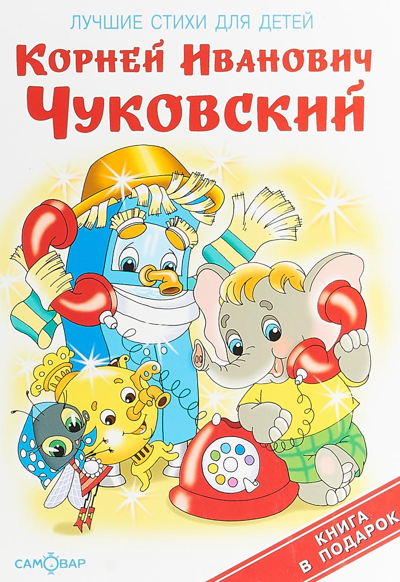 Корней Чуковский Лучшие стихи для детей для детей телефон