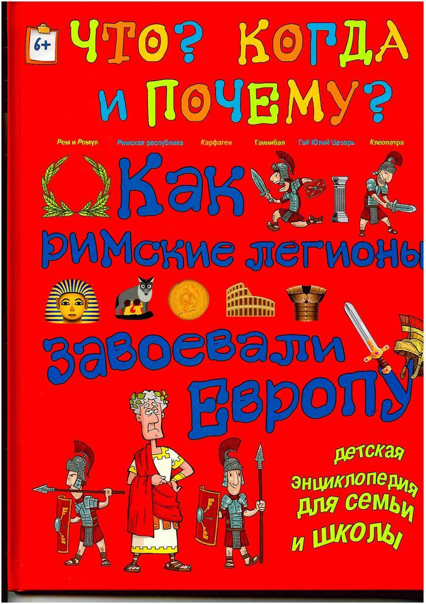 В. В. Владимиров Как римские легионы завоевали Европу и что великая империя оставила в наследство миру
