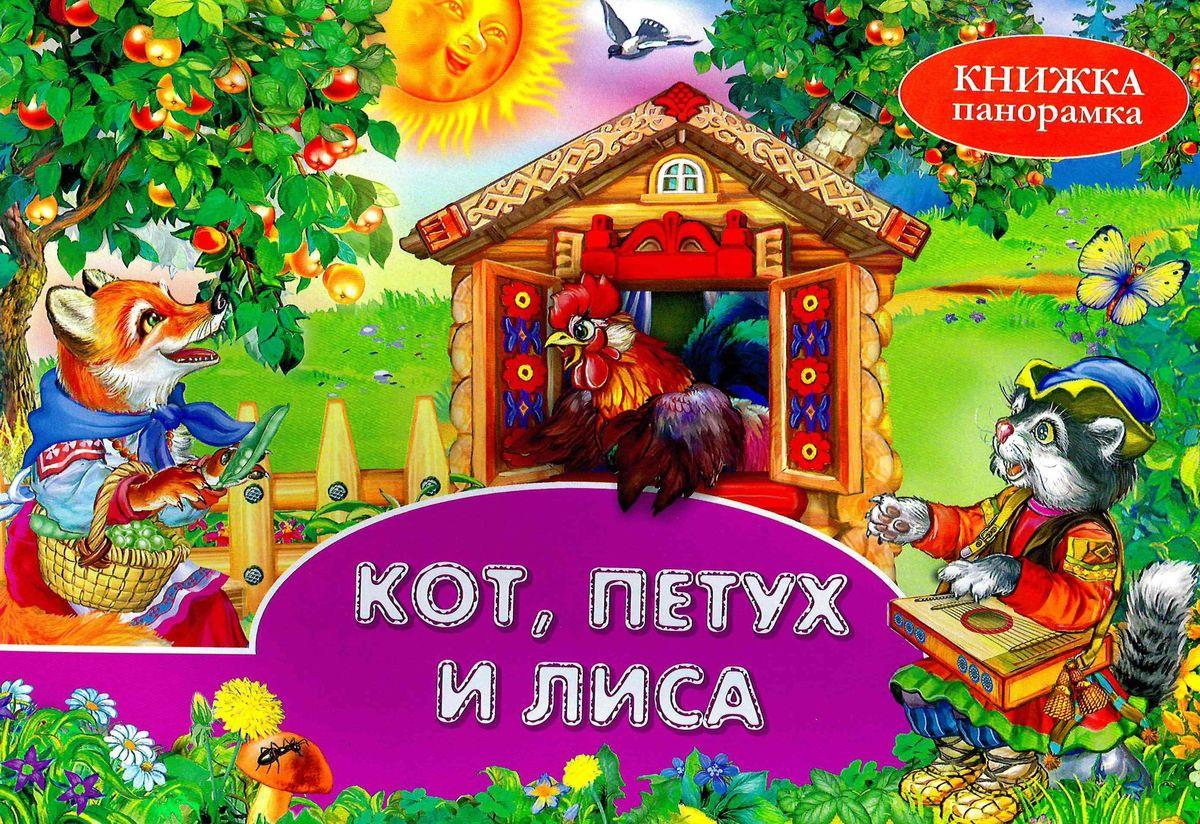 А. Н. Афанасьев Кот, петух и лиса