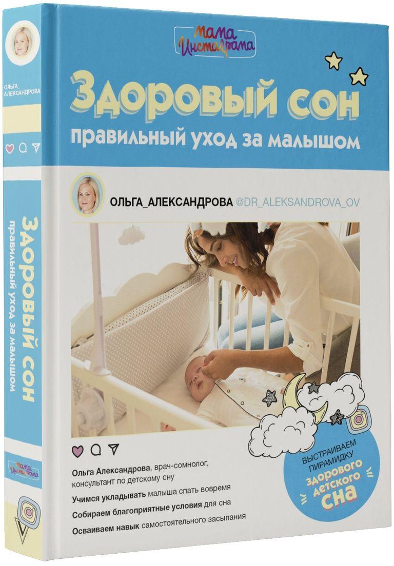 Ольга Александрова Здоровый сон. Правильный уход за малышом