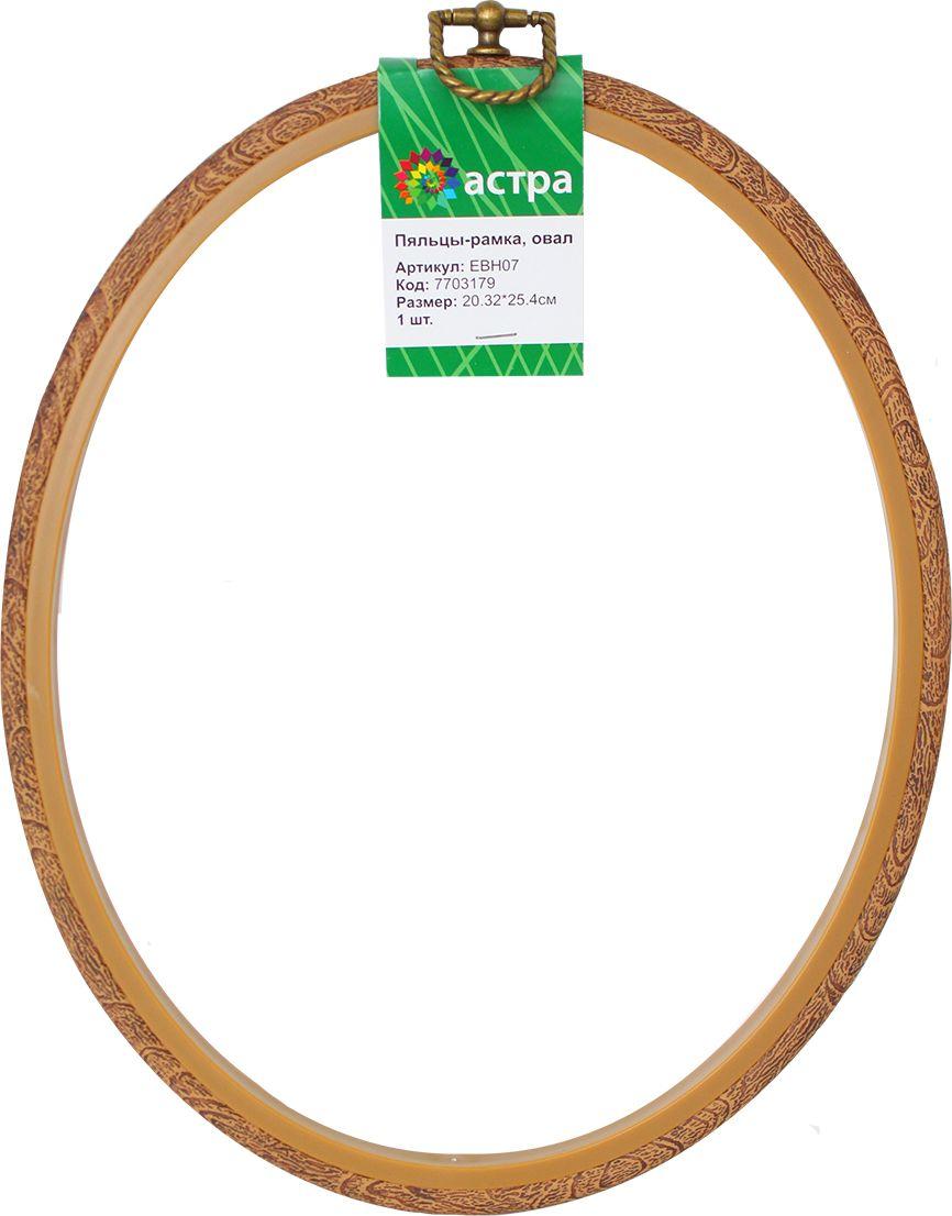 Пяльцы-рамка Астра, овальные, 20 х 25 см7703179Пластиковые пяльцы-рамка овальной формы сделают процесс вышивания удобным и приятным. Имитация дерева. Размер изделия: 20х25 см.