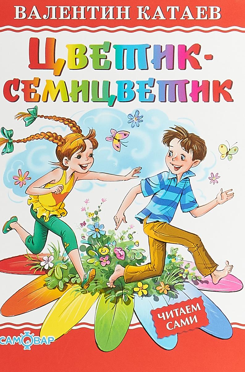 Валентин Катаев Цветик-семицветик книга цветик семицветик