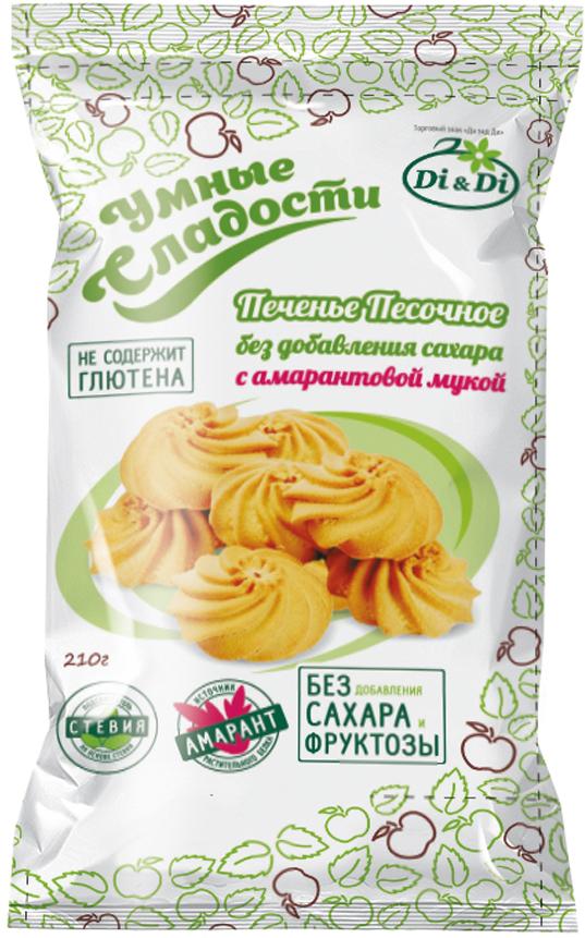 Умные сладости печенье песочное, 210 г корпорация удачи печенье песочное с предсказаниями удачи 84 г