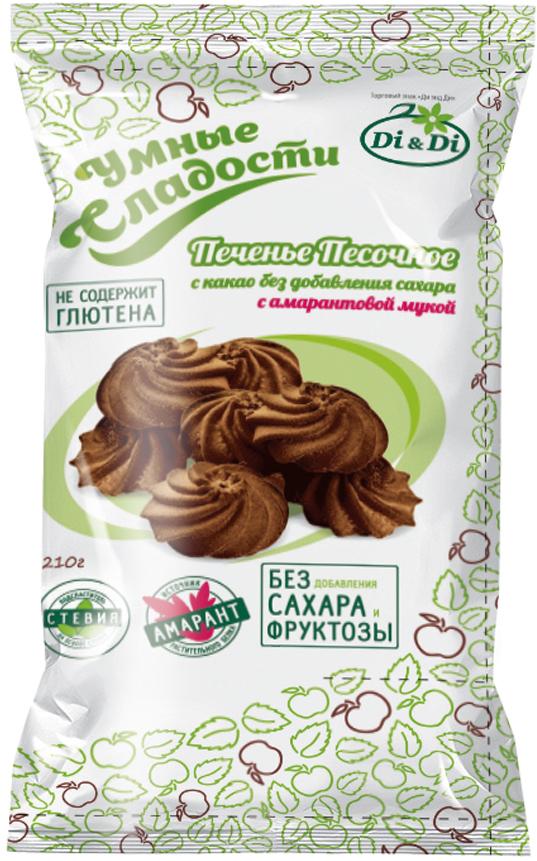Умные сладости печенье песочное с какао, 210 г корпорация удачи печенье песочное с предсказаниями удачи 84 г