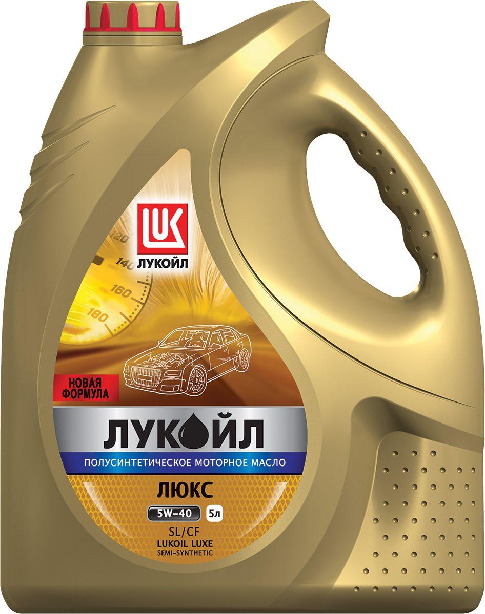 Масло моторное ЛУКОЙЛ ЛЮКС, полусинтетическое SAE 5W-40, API SL/CF, 5 л цена 2017