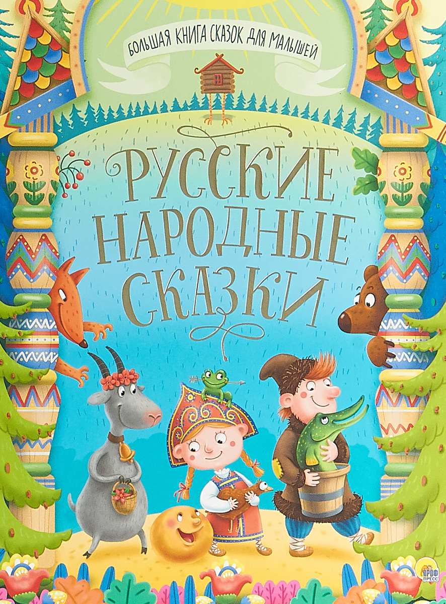 Русские народные сказки цены