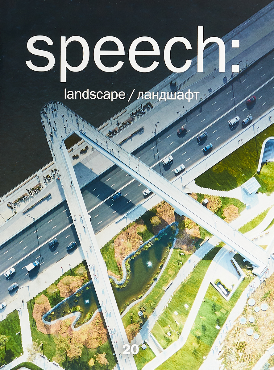 цена Speech, № 20, 2018. Ландшафт онлайн в 2017 году