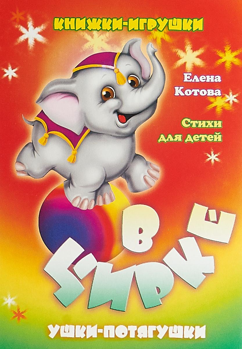 Елена Котова В цирке. Стихи для детей. Книжка-панорама в а баринов трюк в цирке