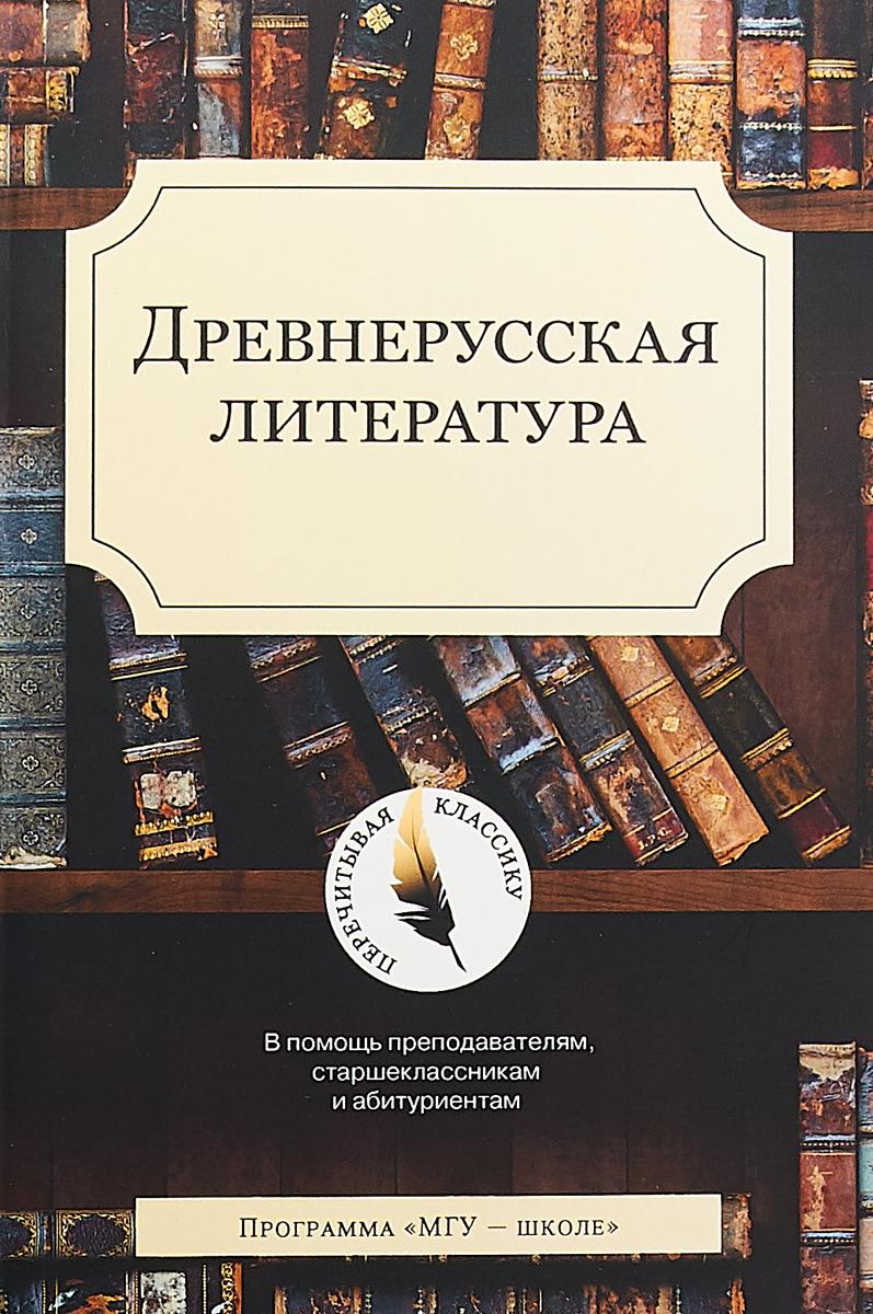 цена С. А. Демин, М. В. Первушин Древнерусская литература онлайн в 2017 году
