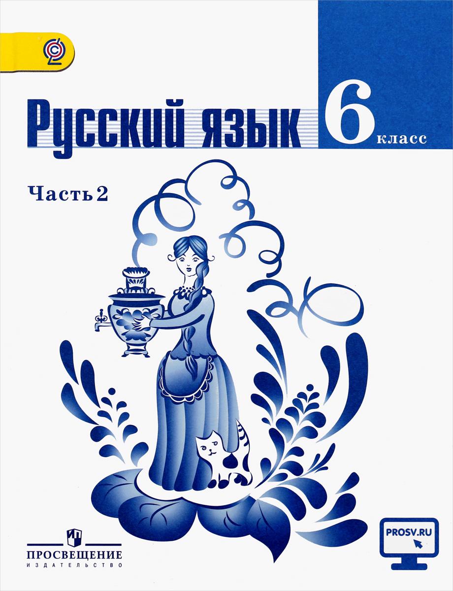 Русский язык 6 класс та бабаян