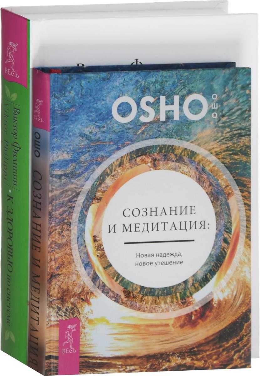 Виктор Филиппи, Ошо Путь к здоровью. Сознание и медитация (комплект из 2-х книг) в в гончаров естественный путь к здоровью повышение защитных сил организма и способности к самоизлечению