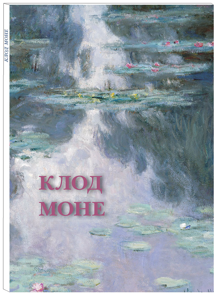 Оскар Клод Моне Клод Моне (набор из 12 открыток)
