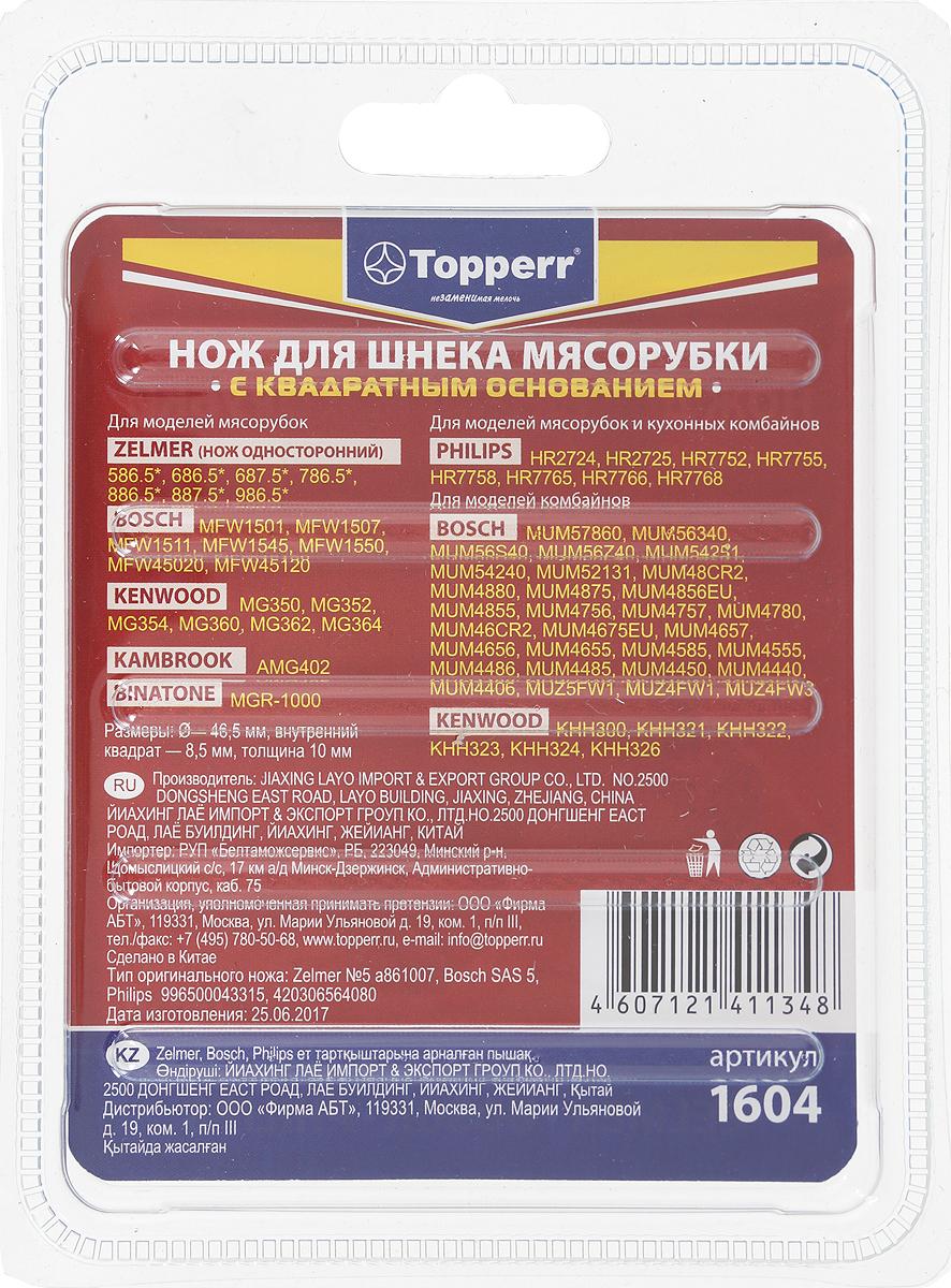 Topperr 1604нож для мясорубок Zelmer/Bosch/Philips Topperr