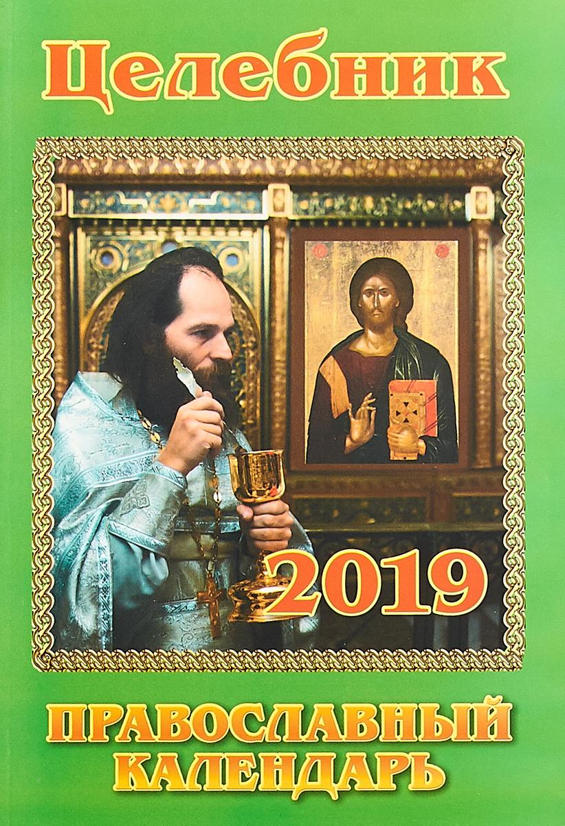 Целебник. Православный календарь на 2019 год