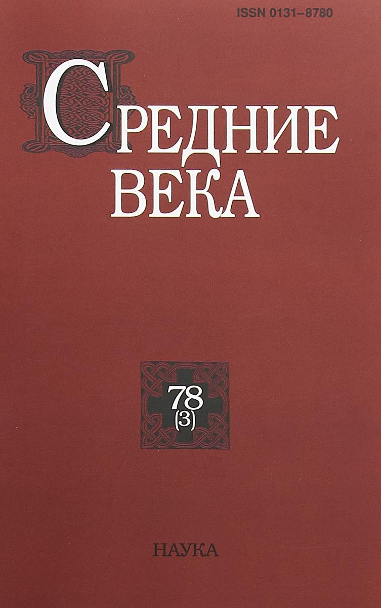 Средние века. Выпуск 78 (3), 2017