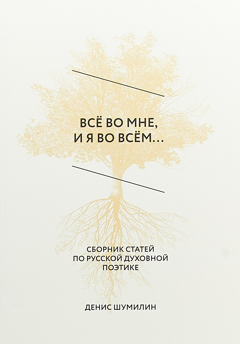 Денис Шумилин Всё во мне, и я во всём... Сборник статей по русской духовной поэтике