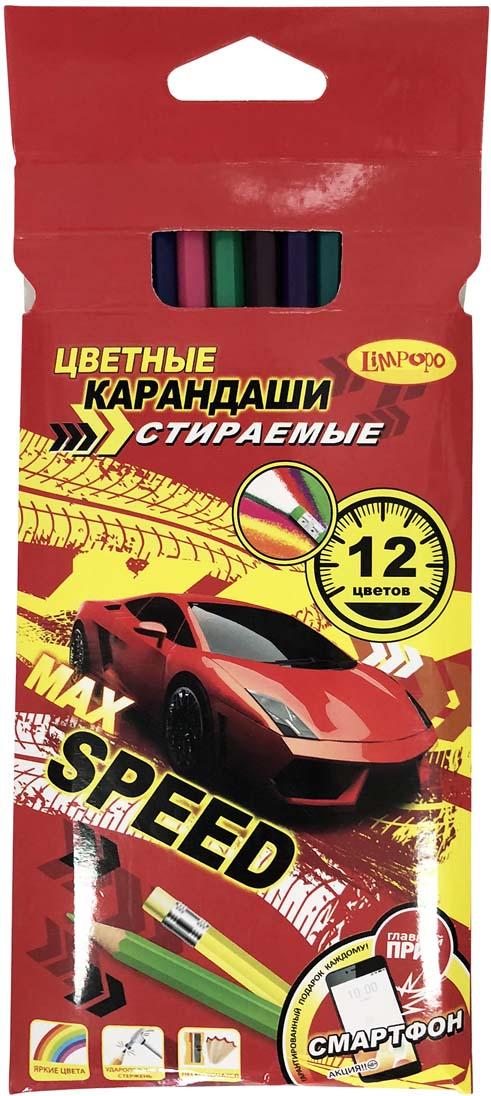 Limpopo Карандаши цветные Max speed стираемые 12 цветов цветные карандаши stabilo 12 цветов