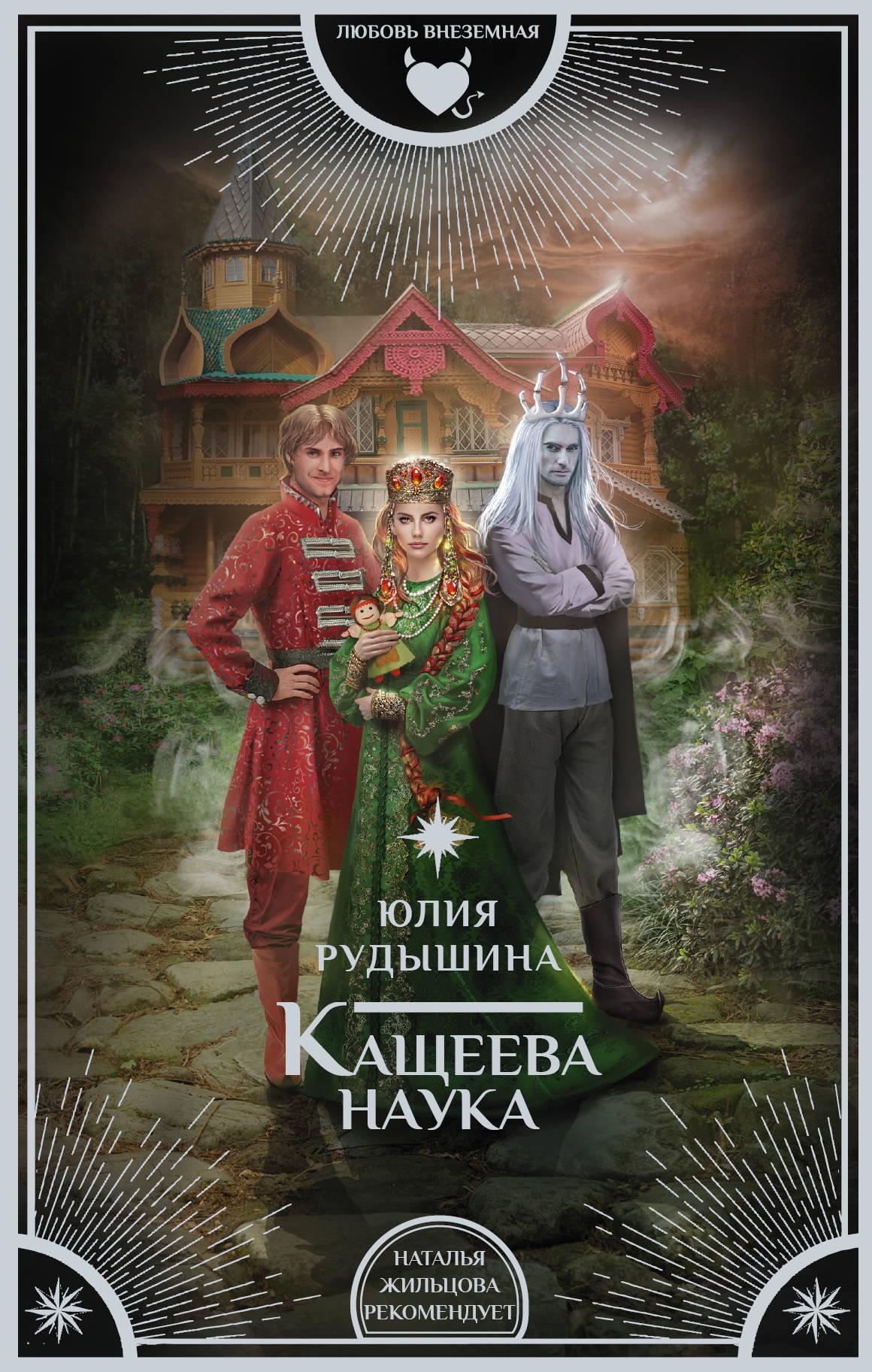 Рудышина Юлия Кащеева наука