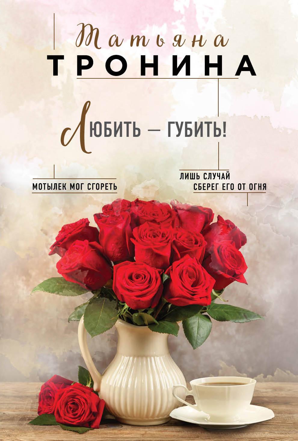 Татьяна Тронина Любить - губить!